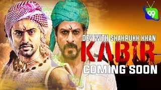 KABIR(কাবির)Superstar Dev, Shah Rukh Khan| new movie Official teaser Updates | Dev ShahRukh Khan New
