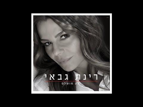 רגעים - רינת גבאי