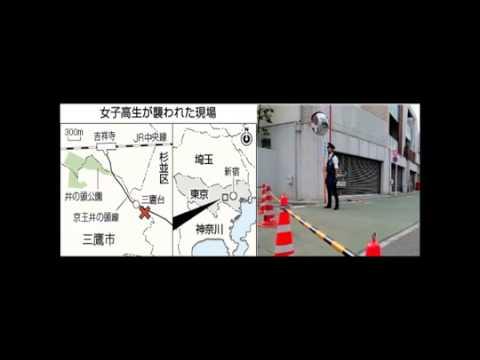 三鷹市の女子高生タレント・鈴木沙彩さん殺害が起こった原因は警察の怠慢か? 鈴木沙彩 検索動画 17