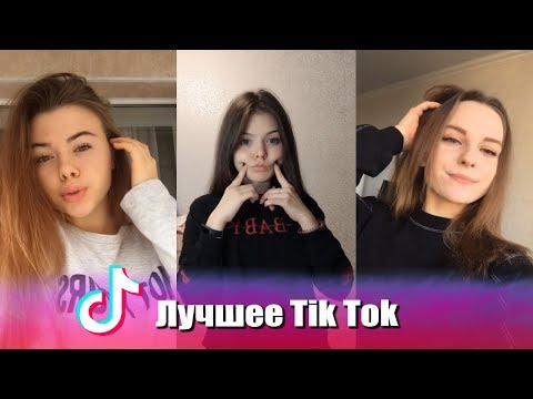 Смотри и любуйся! Самые красивые девушки из Tik Tok