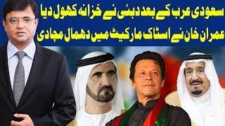 Dunya Kamran Khan Kay Sath   21 December 2018   Dunya News