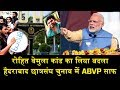 हैदराबाद छात्रसंघ चुनाव में ABVP साफ/LEFT-DALIT-MUSLIM ALLIANCE CLEAN SWEEPS