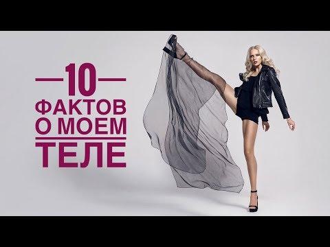 10 фактов О МОЕМ ТЕЛЕ - Аня Гресь