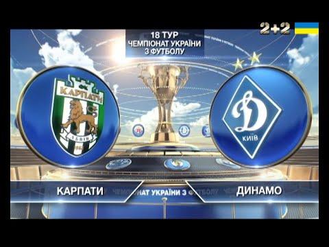 Карпаты - Динамо - 1:2. Обзор матча