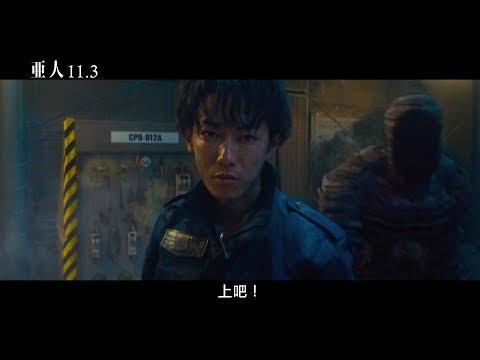 【亞人】AJIN 電影預告 11/3(五) 遊戲開始