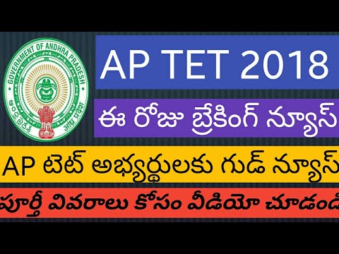 AP Tet latest breaking news today // ap టెట్ 2018 // గుడ్ న్యూస్ for AP TET ASPIRANTS