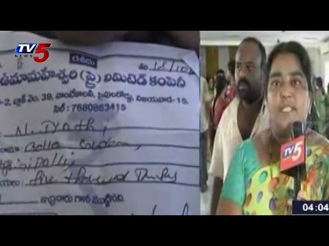 Uma Maheswari Chit Funds Fraud in Vijayawada