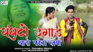 Ghungto Utha Tara Photo Leve   Shambhu Meena   EXCLUSIVE Rajasthani  Music Video Songs   HD