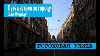 Лесопарковая улица на видео в Санкт-Петербурге: Путешествие по городу (18) Гороховая улица. Санкт-Петербург (автор: ХАРАКИРИ Media)