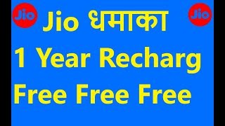 Jio Dhamaka 1Year Free Recharge