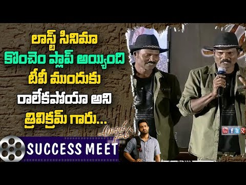 Fight Masters Ram-Laxman speech @ Aravinda Sametha Movie success meet