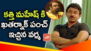 Ram Gopal Varma Superb Punch to Kathi Mahesh on Pawan Kalyan Fans Controversy
