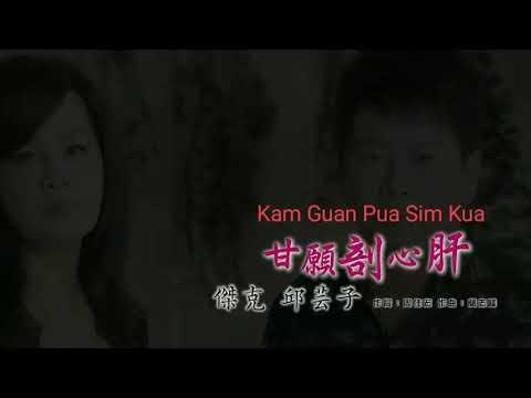 Kam Guan Pua Sim Kua