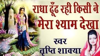 Download Lagu राधा ढूंढ रही Kisi Ne Mera Shyam Dekha ॥ Best Radhaji  Bhajan By Tripty Shakya # Ambey Bhakti Gratis STAFABAND