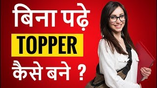 Topper Kaise Bane बिना पढ़े ? How To Become A Topper ? Topper Kaise Bane