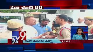 Maa Oori 60    Top News From Telugu States    15-08-2018