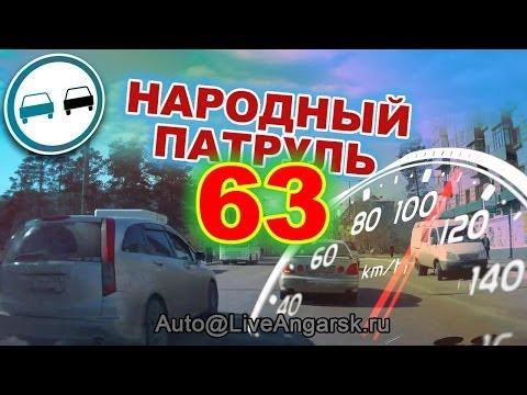 Народный Патруль 63 - Обгонялы (18+)