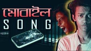 আমার সোনার মোবাইল পাখি   Funny song   Bangla New Song 2019   autanu vines   Official Video