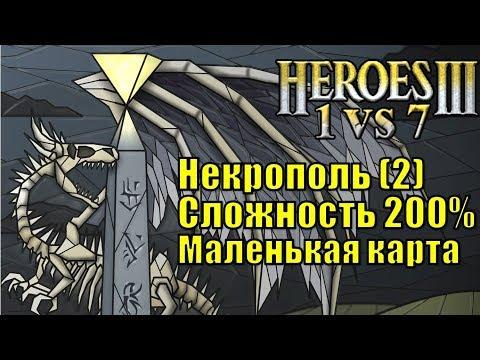 Герои III, 1 против 7 (в Команде), Маленькая карта, Сложность 200%, Некрополь (2 часть)