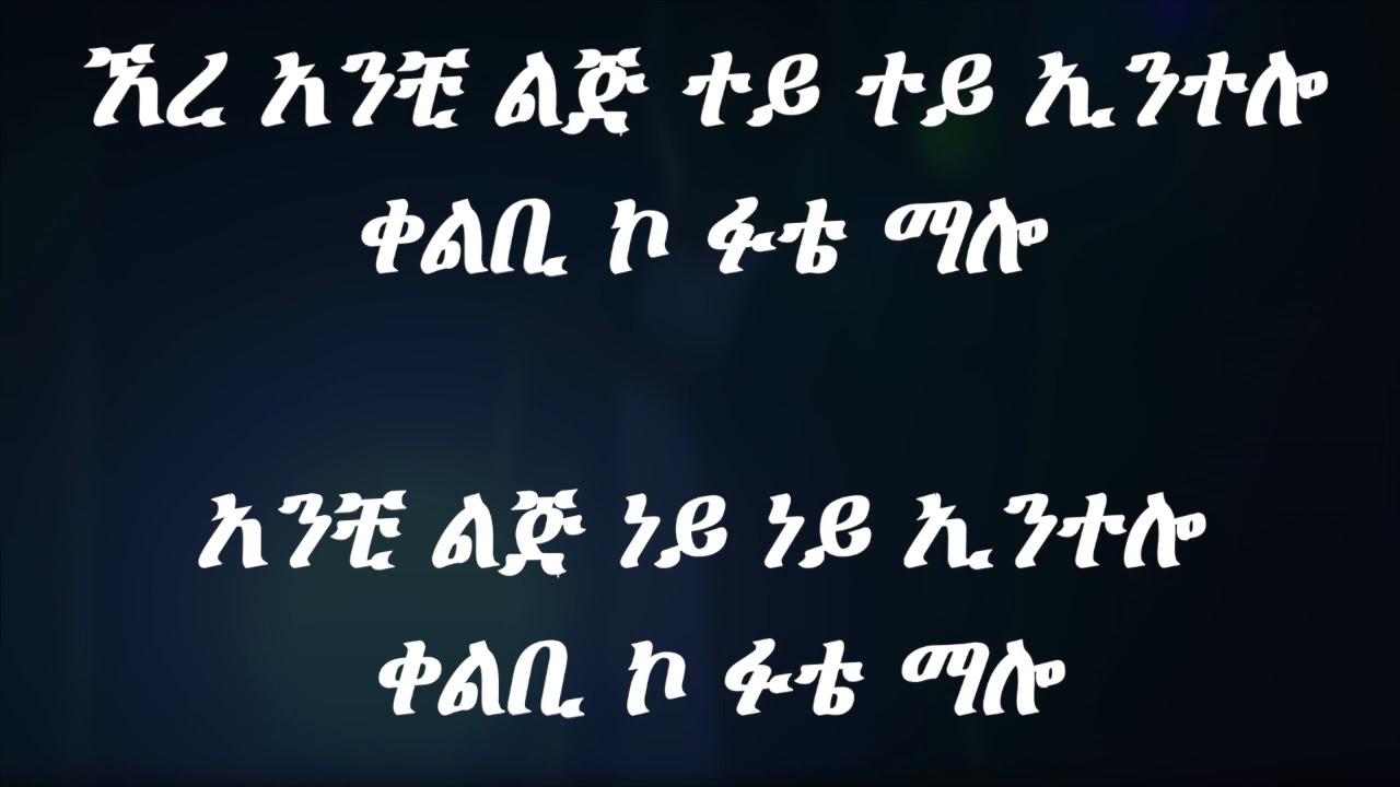 Abush Zeleke - Maaloo intaloo ማሎ ኢንተሎ (Amharic & Oromiffa With Lyrics)