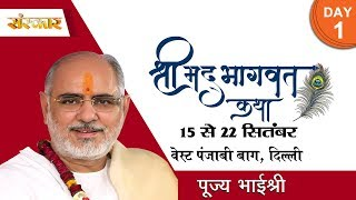 Live - Shrimad Bhagwat Katha By PP. Bhai Shri - 15 September || Punjabi Bagh || Day 1