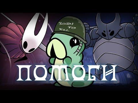 Спасти рядового Гусеничку! ▬ Hollow Knight