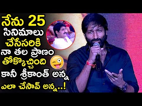 Gopichand Praising Srikanth About No Of Movies He Had Done || Operation 2019 Pre Release || TWB
