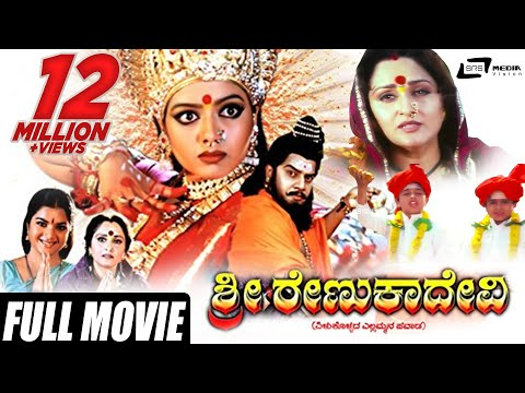 Sri Renukadevi | Saikumar | Prema | Soundarya | Jayaprada | Kannada Full HD Movie | Devotional Movie
