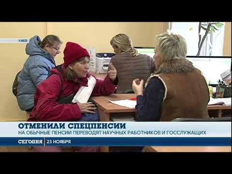 В Украине отменили спецпенсии