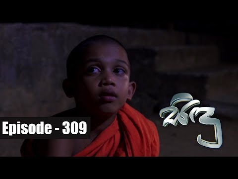 Sidu | Episode 309 12th October 2017
