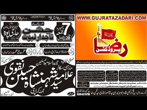 ???? Live Jashan-e-Tajdar-e-Nabuwt | 28 Rabi Ul Awal 2018 | Haji Pura WazirAbad |www.Gujratazadari.c