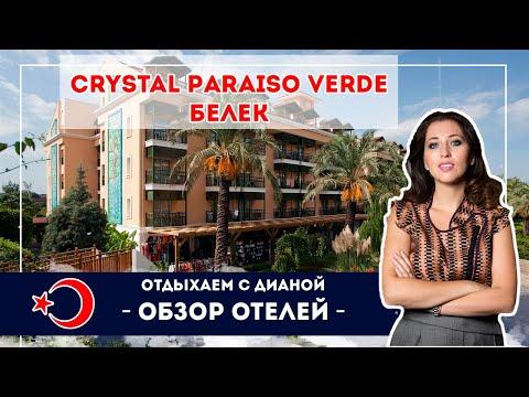 Crystal Paraiso Verde - экономичный отель в Турции!