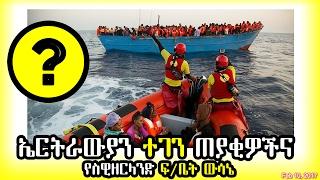 ኤርትራውያን ተገን ጠያቂዎችና የስዊዘርላንድ ፍ/ቤት ውሳኔ - Eritrean in Swiss - DW
