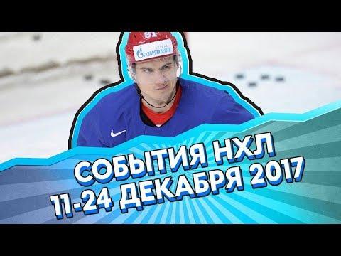 Самое ВАЖНОЕ в НХЛ с 11 по 24 декабря 2017