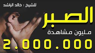 //الصبر //  للشيخ خالد الراشد خطبة مؤثرة جداً