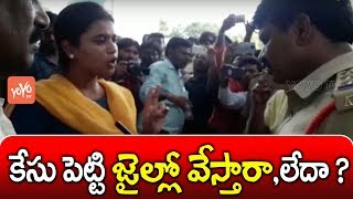 కేసు పెట్టి, జైల్లో వేస్తారా, లేదా? | Bhuma Mounika Reddy Demands Police to Arrest