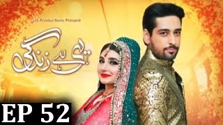 Yehi Hai Zindagi Season 3 Episode 52