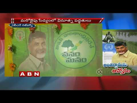 CM Chandrababu Naidu gets invitation from United Nations