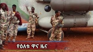 Ethiopia: BBN News November 15, 2017