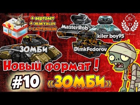 Играть в онлайн флеш игру бен 10 бен 10 против зомби бесплатно игра бен 10 против зомби (ben 10 vs zombies)