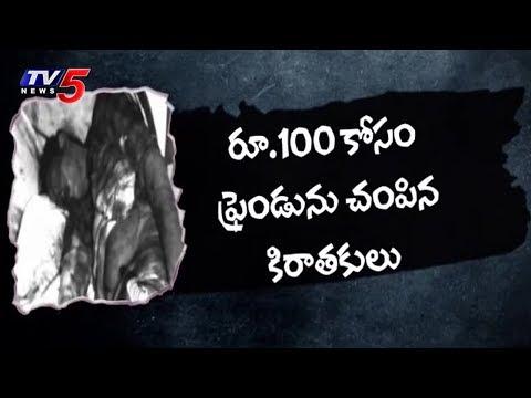 మద్యం మత్తులో స్నేహితుడినే హత్య చేసిన కిరాతకుడు.. | FIR | TV5 News