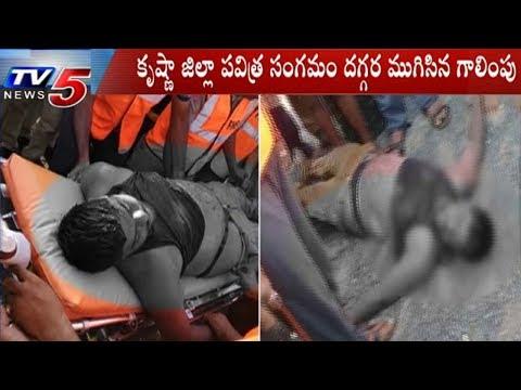 ఈతకు వెళ్లి గల్లంతైన నలుగురు విద్యార్థుల మృతదేహాలు లభ్యం | Krishna District | TV5 News
