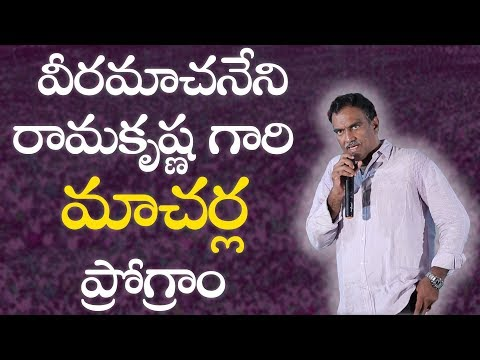Veeramachaneni Ramakrishna Diet | Full Program at Macharla | Telugu Tv Online