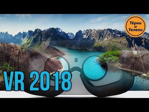 ВР Игры 2018 | VR Games of 2018