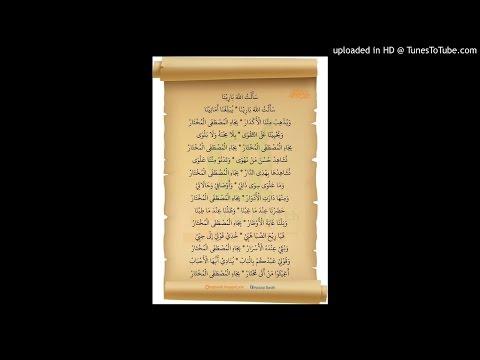 Saaltullaha Barina (Al Madaniyyah) dengan Lirik
