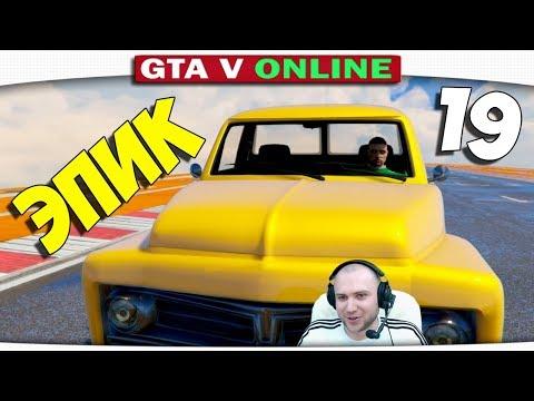 ч.19 Один день из жизни в GTA 5 Online - Грузовик который СМОГГ!!