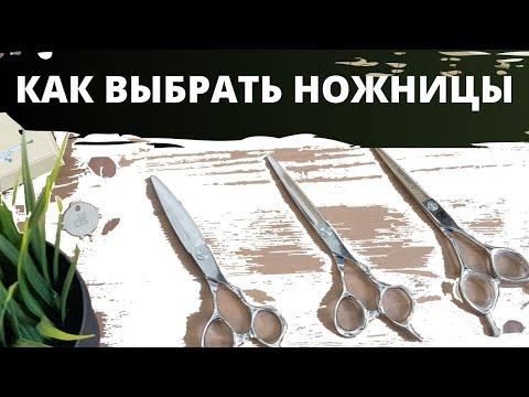 Видео как выбрать парикмахерские ножницы