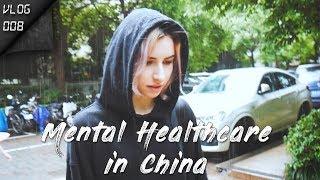 VLOG 008 陪女友第一次在中国接受心理治疗,为了能充分享受在中国的生活!Mental Healthcare in China