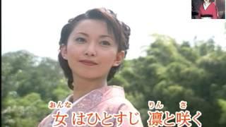凛と咲く/真木ことみ/唄:後藤ケイ♪