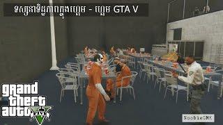 ទស្សនាទិដ្ឋភាពក្នុងគុក - ហ្គេម GTA V
